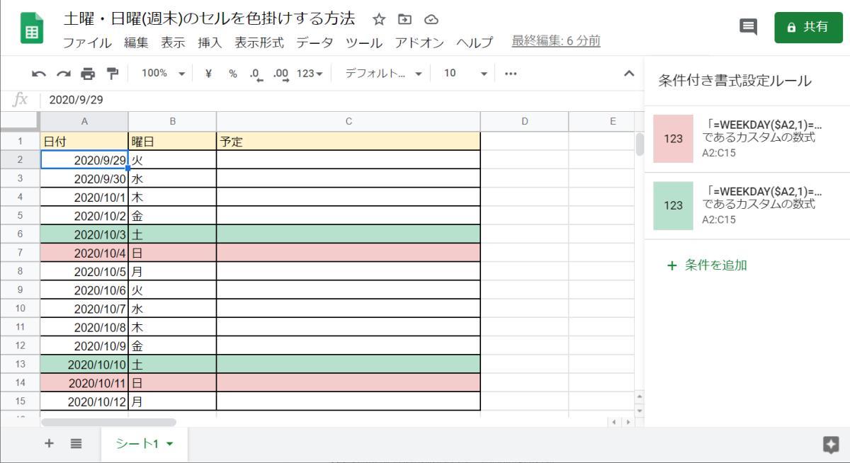 スプレッドシートでスケジュール表や予定表を作った際に、土曜、日曜のセルの背景色を自動でつける方法(条件付き書式利用)