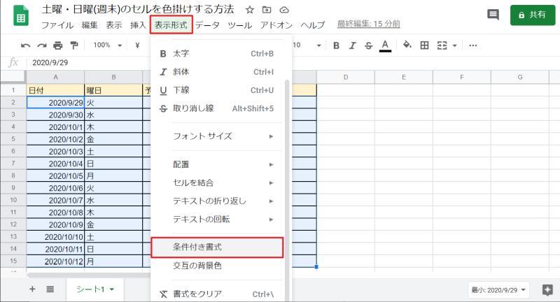 条件付き書式を設定したいセル範囲を選択した状態で、メニュー「表示形式」から「条件付き書式」を選択する