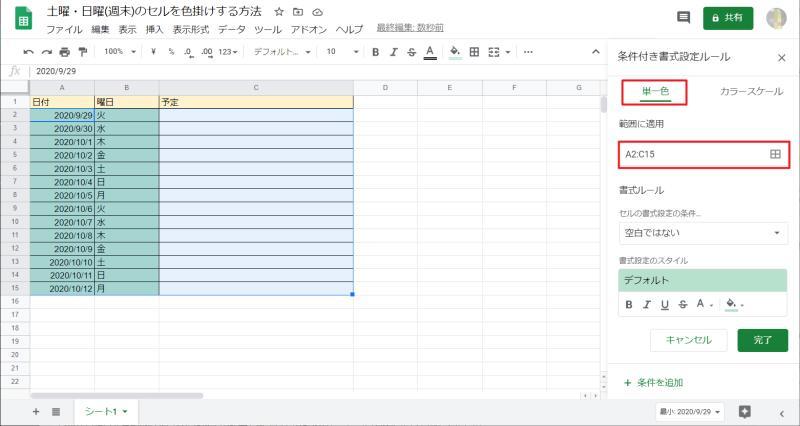 スプレッドシートの条件付き書式の設定画面で、「単一色」タブになっていること、あらかじめ選択したセル範囲が設定されているか確認