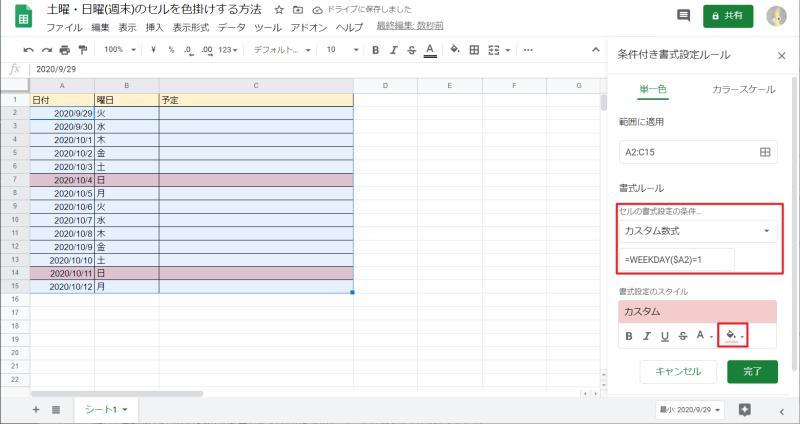スプレッドシートの条件付き書式で、カスタム数式を使ってWEEKDAY関数で日曜を反映する数式を入力する