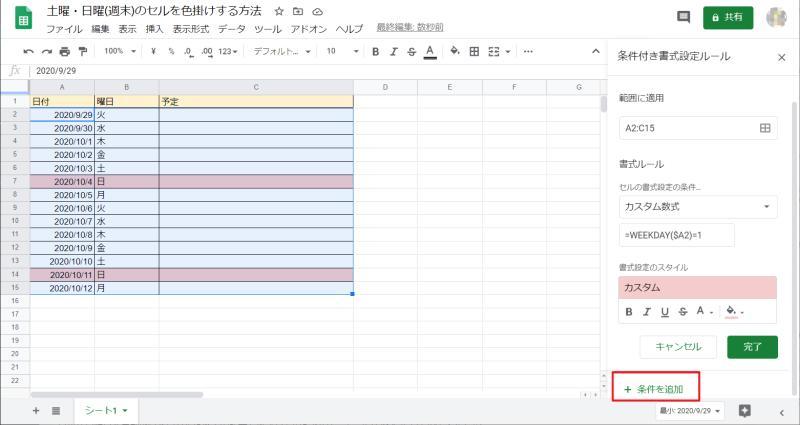 スプレッドシートで土曜日もセルの色を変化させるため、条件の追加をクリックし、条件付き書式を追加する