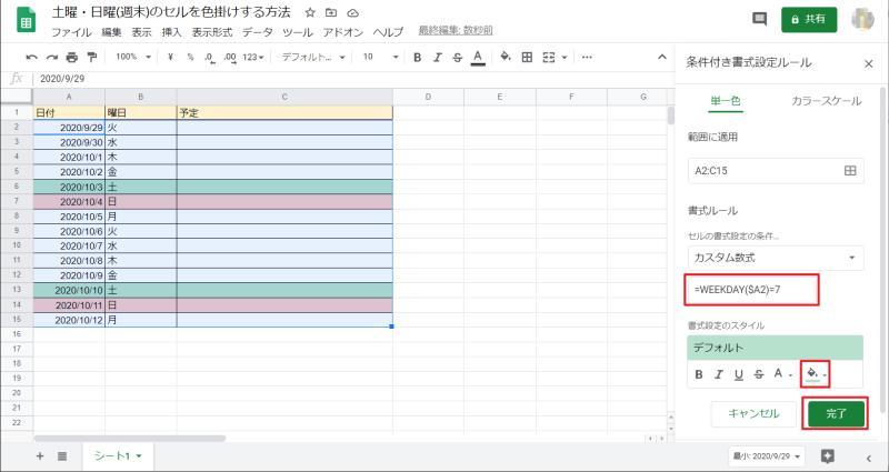 スプレッドシートの条件付き書式で土曜日用のカスタム数式を用意して、完了する。