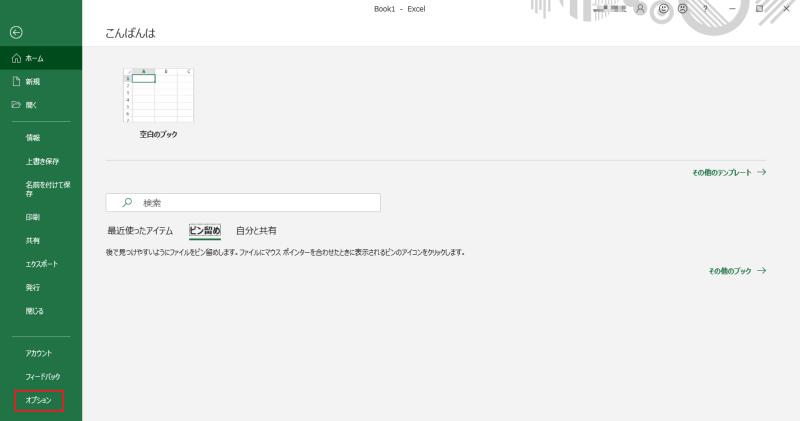 Office365のエクセル2019でデータ分析のアドインを、ファイル>オプションから開く