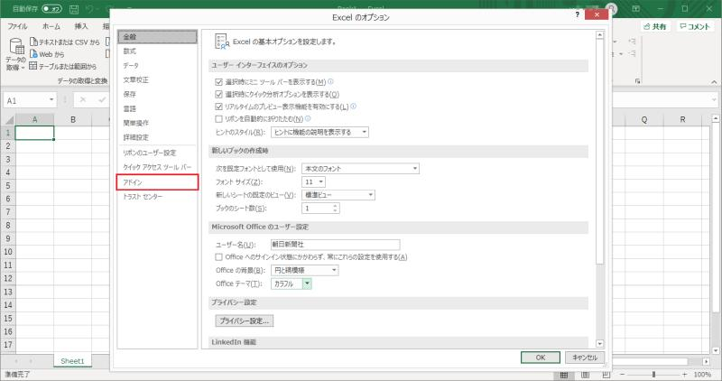 エクセル2019のオプションからデータ分析のアドインを選択する