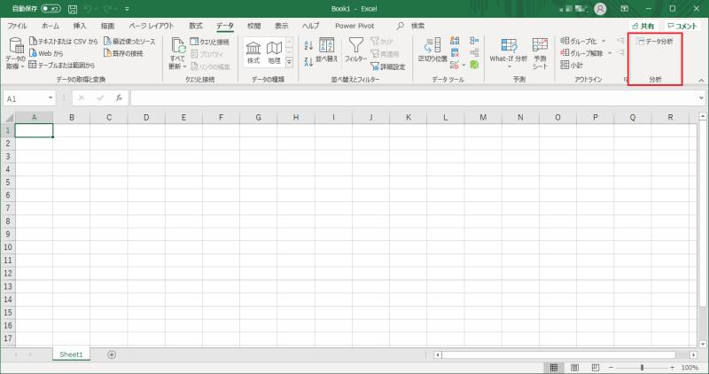 アドイン追加からエクセルのメニューにデータ分析が追加される