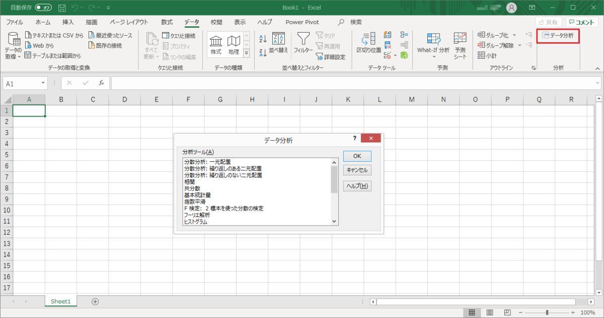 エクセル2019(Office365)のデータ分析のアドオンをメニューバーに表示して、データ分析をおこなえるようになった