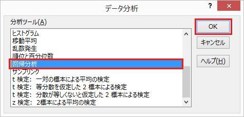 エクセル2019で重回帰分析をする方法②データ分析の項目の中から重回帰分析を選択し、OKボタンを押す