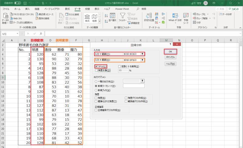 エクセル2019で重回帰分析をする方法③説明変数Xと目標変数Yを設定し、Okボタンをクリックする
