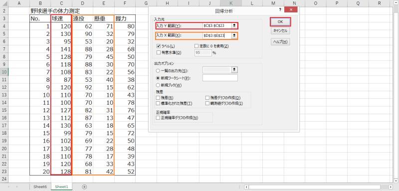 有意性がない変数を取り除いた上で、エクセル2019で重回帰分析を再実行する