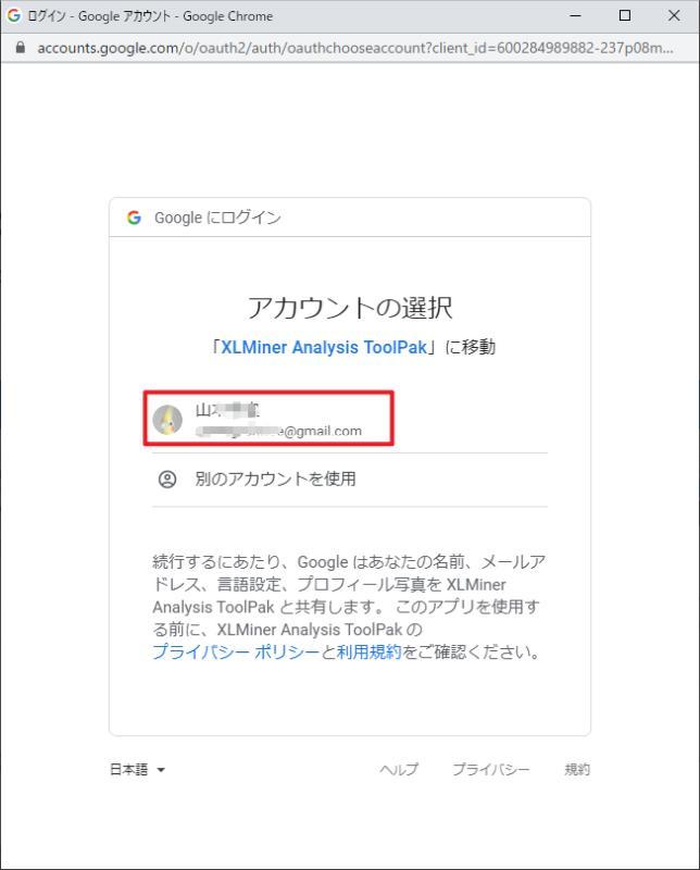 Googleスプレッドシートでアドオンを取得・インストールする際に表示される認証画面