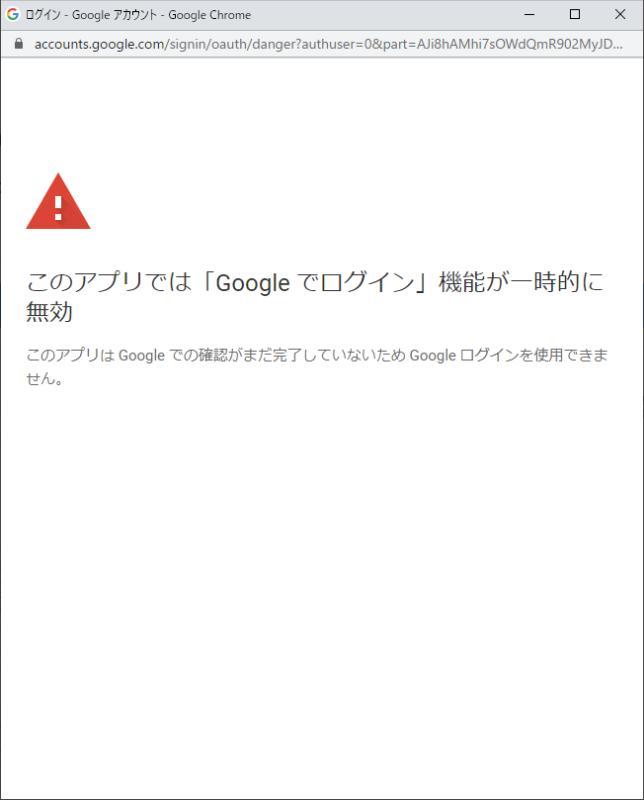 「このアプリでは「Googleでログイン」機能が一時的に無効」と表示され、スプレッドシートアドオンのインストールができない