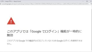 「このアプリでは「Googleでログイン」機能が一時的に無効」と表示され、スプレッドシートのアドオンや各種Googleソフトが動作しない事象