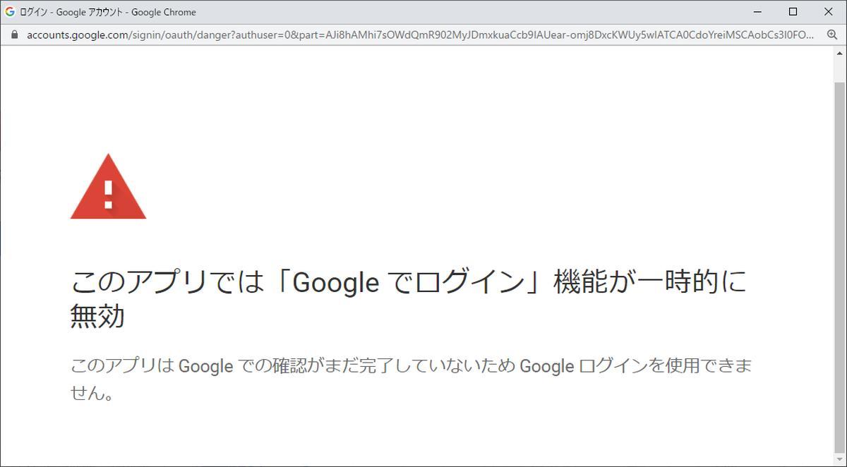 アプリ で 確認 ない できません が ため てい 完了 この まだ は 使用 し ログイン の google を google