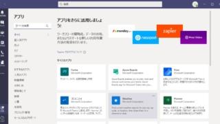 マイクロソフトTeams内で連携可能なアプリの連携方法とオススメアプリを紹介