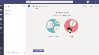 Teamsデスクトップアプリのチーム画面、チームメンバーでのテキストチャットに加え、会議が可能
