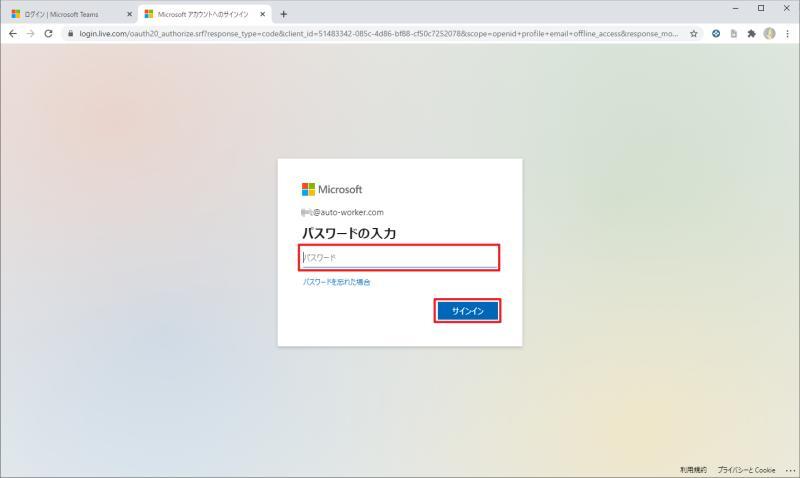 Teamsのブラウザ版でサインインするアカウントのパスワードを入力する
