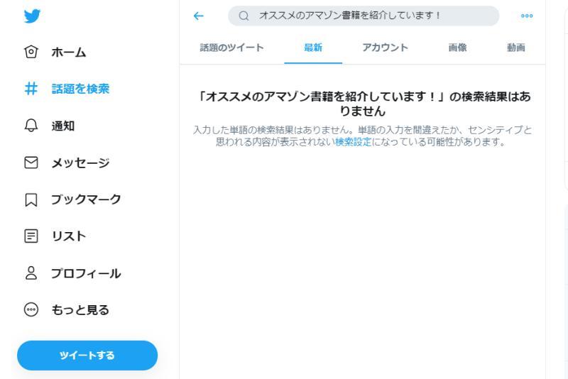 Twitterボットがペナルティーを受けると、検索結果から表示されなくなる