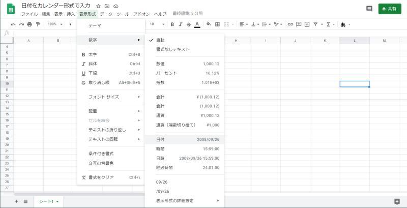 スプレッドシートのセルは様々なデータ形式が設定可能