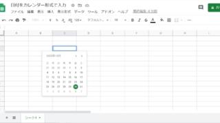 スプレッドシートのセルに日付をカレンダー形式で入力する方法を解説