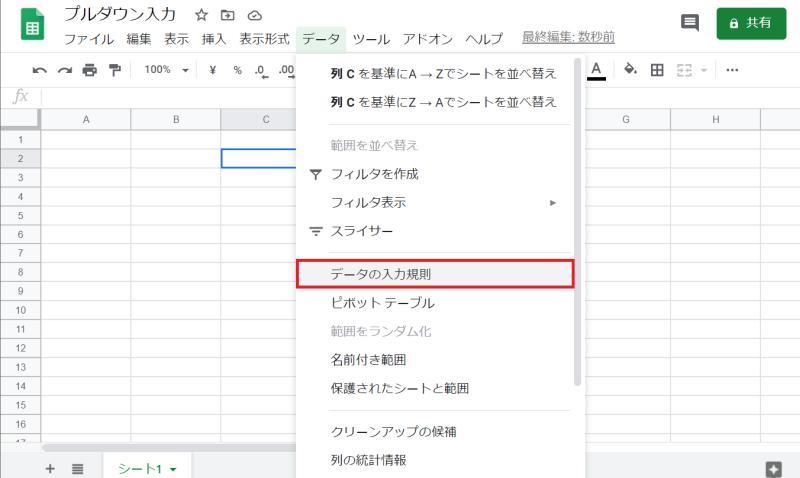 プルダウンメニューを設定方法~スプレッドシートのメニュー「データ>データの入力規則」を選択する