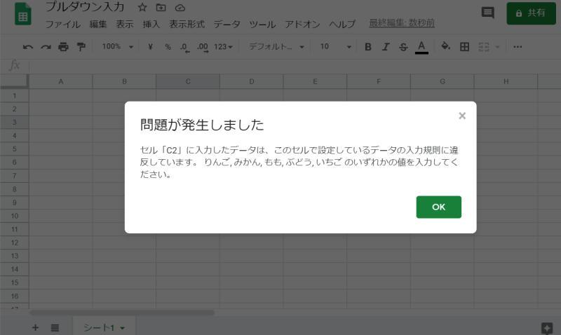 スプレッドシートのデータの入力規則で無効なデータ入力の場合の設定で入力を拒否すると、問題が発生した旨のメッセージが表示され、入力自体ができなくできる