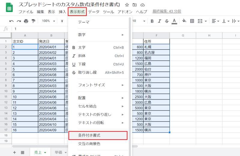 スプレッドシートのセル範囲を選択した状態でメニューバー「表示形式」から「条件付き書式」をクリックする