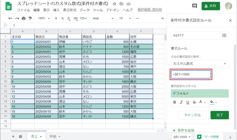 条件付き書式のカスタム数式でセルの指定する行番号を変更した例①