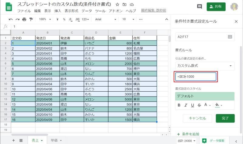 条件付き書式のカスタム数式でセルの指定する行番号を変更した例②