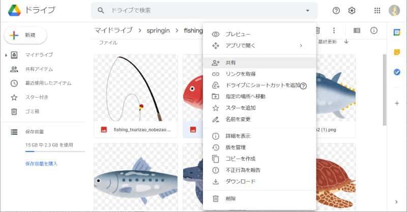 Googleドライブの画面からAPIリクエストで使用する画像を右クリック「共有」を選択する