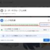Googleドライブの管理画面で取得できる画像の公開URL