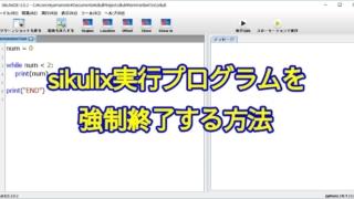sikulixのIDEでの実行プログラムを強制終了させる方法を解説