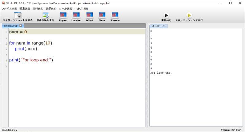 sikulixのJythonでのForループの処理を実行した結果