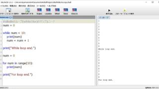 sikulixで利用できるループはwhile文とfor文の2種類のそれぞれの書き方