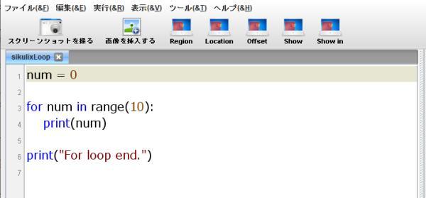 sikulixのJythonでのforループのサンプルコード
