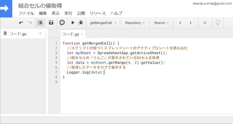 Google Apps Scriptでスプレッドシートの上下2つを結合したセルの値を取得するサンプルコード