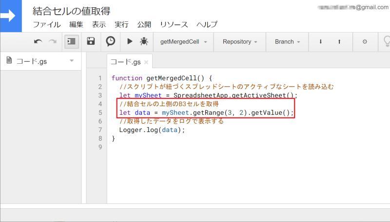 スプレッドシートの上下方向の結合セルから値を取得するGoogle Apps Script(GAS)のサンプルコード