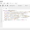 Google Apps Script(GAS)でスプレッドシートの結合セルの値を取得する方法~サンプルコードで解説