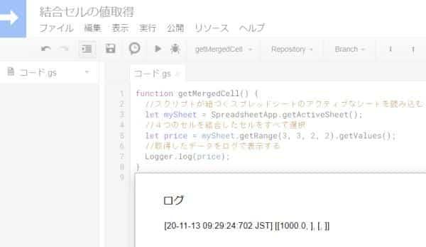 Google Apps Scriptで結合範囲の個々のセルの値を取得してログ出力で表示した結果
