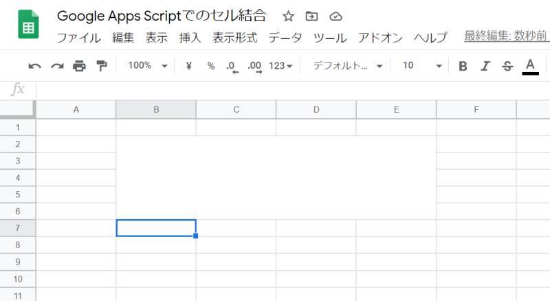 Google Apps Script(GAS)のmergeメソッドでセルの結合を実行した結果、スプレッドシートも反映