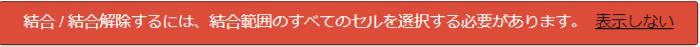 スプレッドシートの結合セルの1部をgetRangeで指定して、breakApartメソッドを実行するとエラーになる