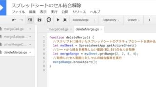 Google Apps Script(GAS)でスプレッドシートで結合されたセルを解除する方法