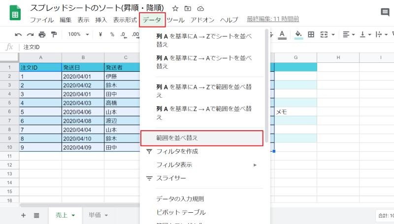 Googleスプレッドシートでソート範囲を選択した状態で、「データ」の中から「範囲を並び替え」を選択する