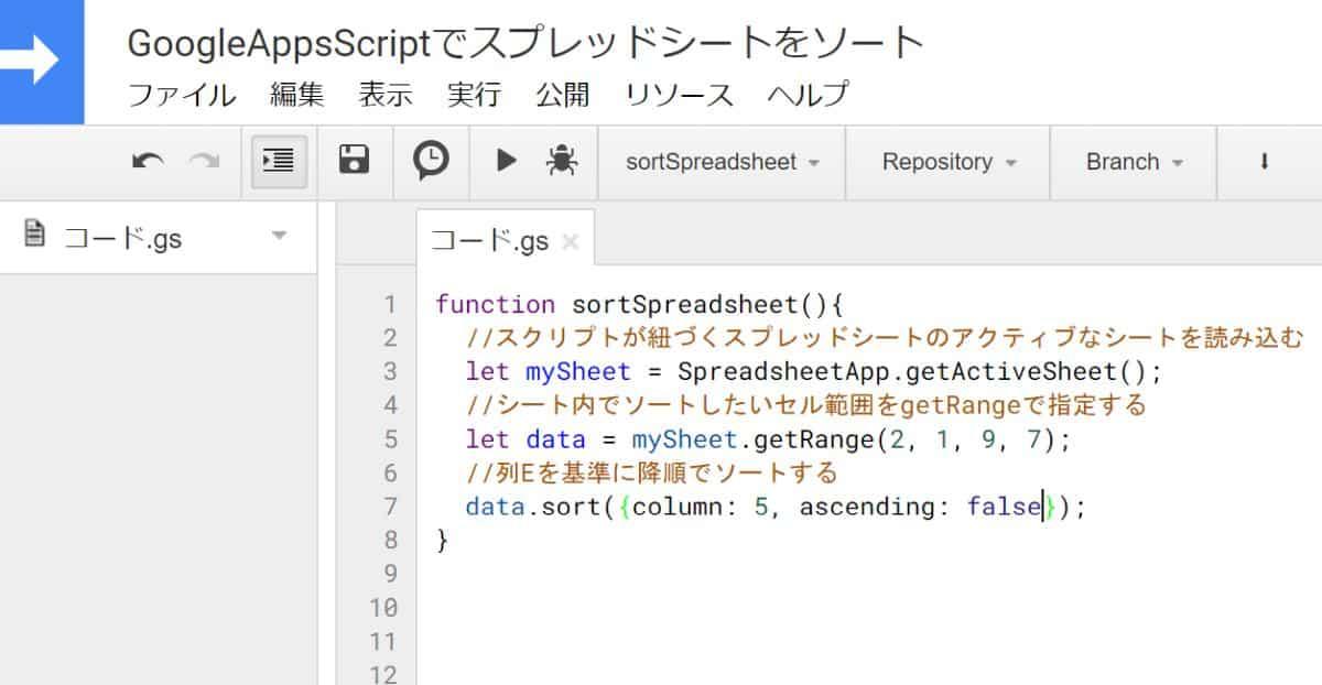 Google Apps Script(GAS)でスプレッドシートのソートをsortメソッドで実行する方法
