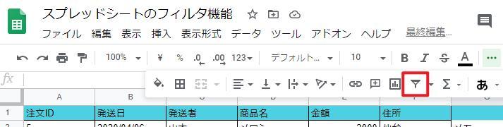 Googleスプレッドシートの標準のフィルタ機能はメニュー上にアイコン表示されている