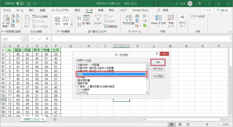 エクセル2019のデータ分析のメニューから「相関」を選択してOKボタンをクリックする
