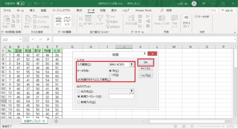 エクセル2019のデータ分析では、相関を調べたいデータの入力範囲を選択し、OKボタンをクリックする