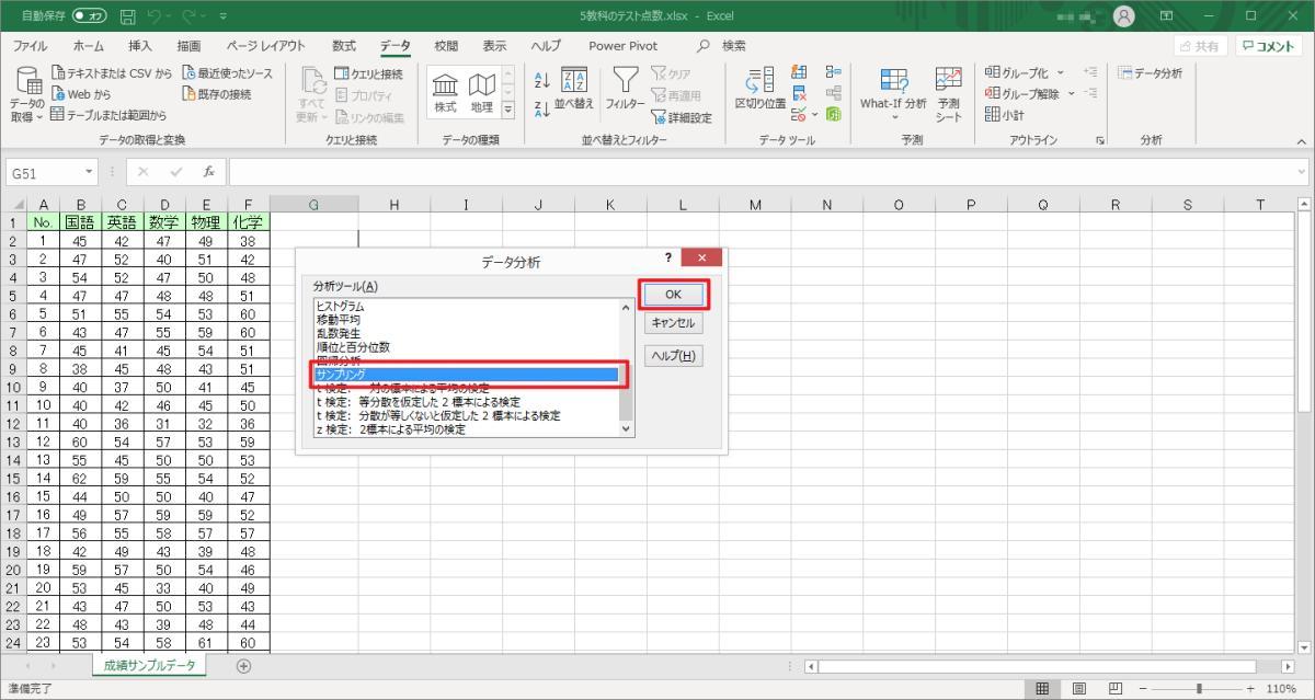 エクセル2019のデータ分析メニューの中から「サンプリング」を選択してOKボタンをクリック