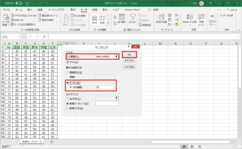 エクセル2019のデータ分析「サンプリング」でサンプリングする母集団となるデータを選択し、サンプリング条件でランダムを選択して実行