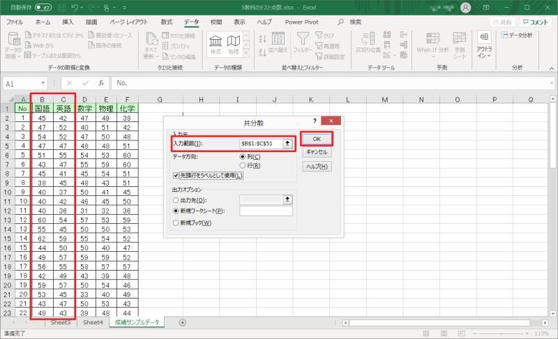 エクセル2019のデータ分析「共分散」では入力範囲で、共分散の値を算出したいセル範囲を設定し、OKボタンをクリックします。
