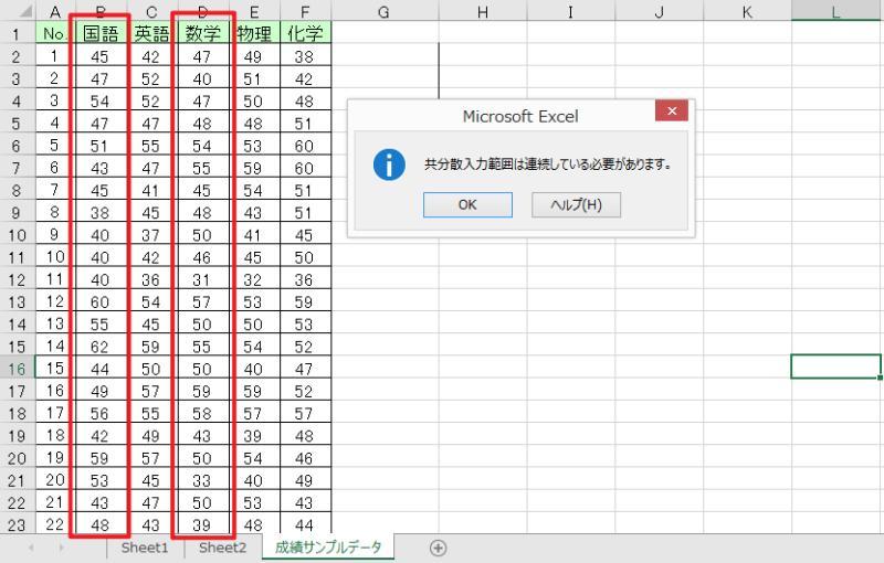 エクセルのデータ分析の共分散で、入力範囲を隣り合わない2列を指定したところ、警告メッセージが表示される